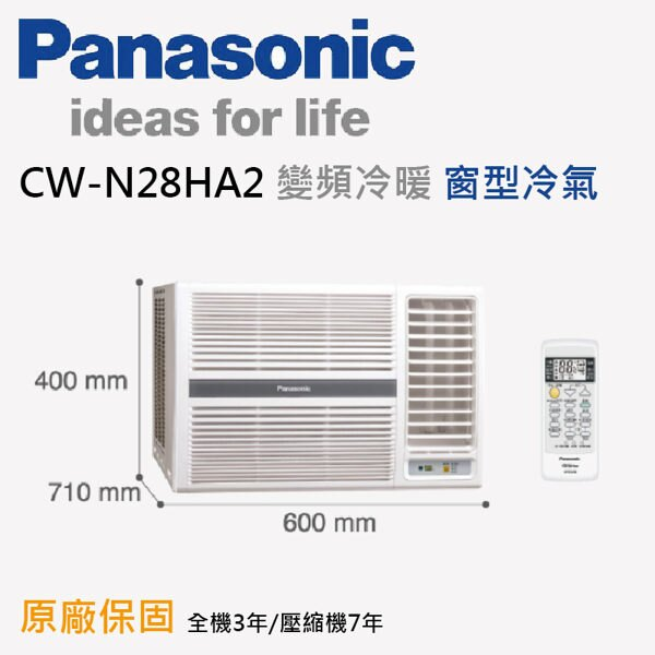 Panasonic 國際牌 變頻 冷暖 右吹 窗型 冷氣 CW-N28HA2 (適用坪數約4-5坪、2.8KW)