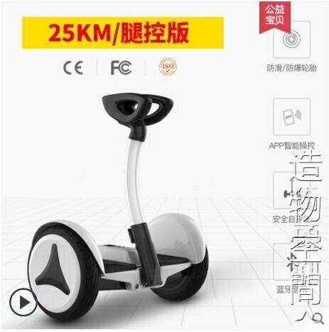 申燕智慧自平衡車雙輪兒童小孩代步車成年學生兩輪成人體感電動車 NMS 雙12全館85折
