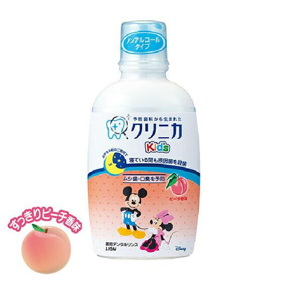 日本LION獅王兒童漱口水(水蜜桃)250ml舊包裝