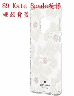 SamsungGalaxyS95.8吋KateSpade花樣硬殼背蓋手機殼保護殼