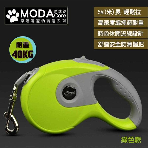 【摩達客寵物系列】KimPets休閒運動風寵物自動伸縮牽繩拉繩(綠色5米長40KG以下狗猫適用)
