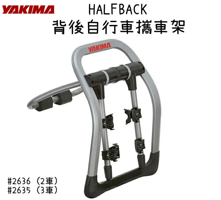 【野道家】YAKIMA 背後自行車架 HALF BACK (2車#2636、3車#2635) 背後架 單車架