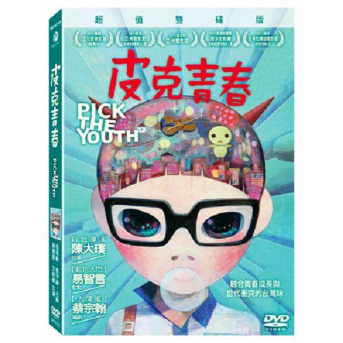 皮克青春(超值雙碟版)DVD張克帆曾宇謙石峰高慧君