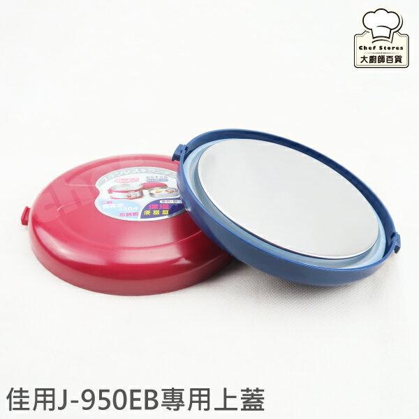 三光牌佳用保溫便當盒上蓋單售J-950EB含矽膠墊圈(單入)二色可選-大廚師