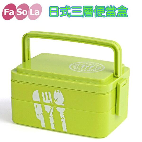 【有折扣碼x現貨免等】日本FaSoLa三層便當盒附叉子湯匙可微波【HLKCTW10】