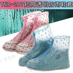 【露營趣】中和安坑 TNR-287 短筒透明防雨鞋套 韓版 防水鞋套 雨靴套 防滑套 輕便鞋套 防塵鞋套