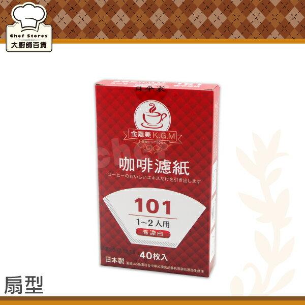 金嘉美扇型酵素漂白咖啡濾紙1-2人份40枚日本製-大廚師百貨