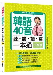 韓語40音聽說讀寫一本通升級版(隨書附贈韓籍名師親錄標準發音MP3)