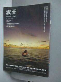 【書寶二手書T1/翻譯小說_MNJ】雲圖_大衛.米契爾