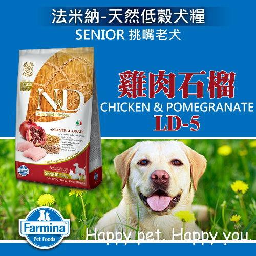 貓狗樂園:+貓狗樂園+Farmina|法米納天然低穀糧。老犬雞肉石榴。LD5。12kg|$3100