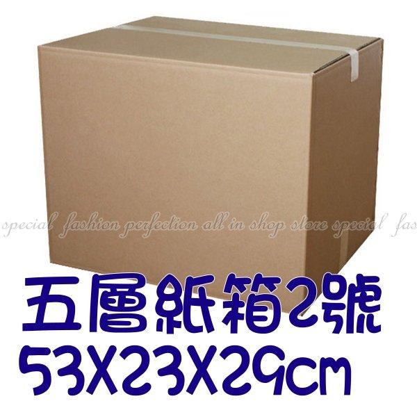 五層紙箱KK+2號53X23X29超商紙箱 快遞箱 搬家紙箱 宅配箱 便利箱 紙盒 瓦楞紙箱【GV166】◎123便利屋◎