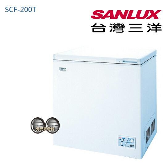 【SANLUX 台灣三洋】200L冷凍櫃 SCF-200T~ 配送+基本安裝