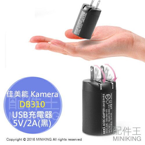 【配件王】現貨 佳美能 Kamera DB310 電源供應器 5V/2A 通過各國安規認證 轉接頭 國際電壓