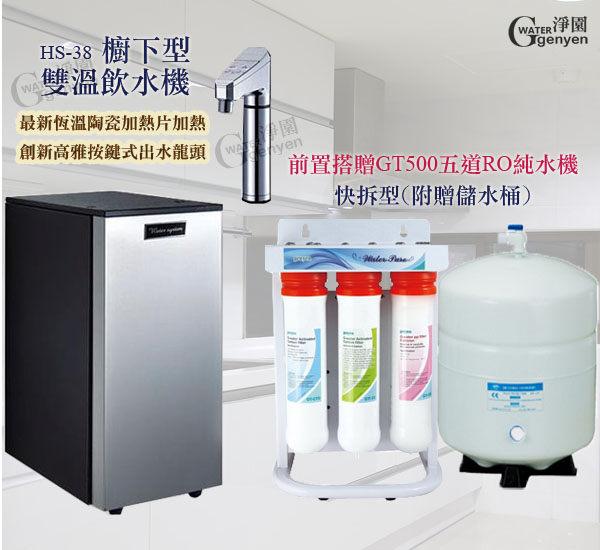 HS-38廚下型冷熱飲水機-雙溫基本款-陶瓷鋁合金電熱片加熱(搭贈最新五道快拆RO機)(免費安裝)