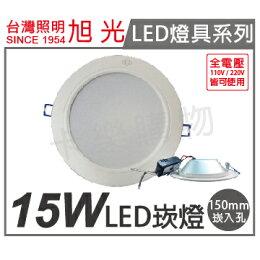旭光 LED 15W 4000K 自然光 全電壓 15cm 崁燈 _ SI430031
