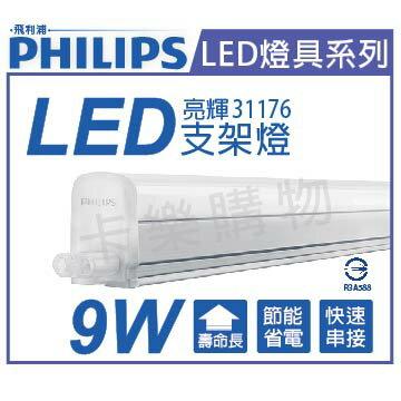 PHILIPS飛利浦 31176 LED 9W 4000K 自然光 2尺 全電壓 支架燈 層板燈  PH430581