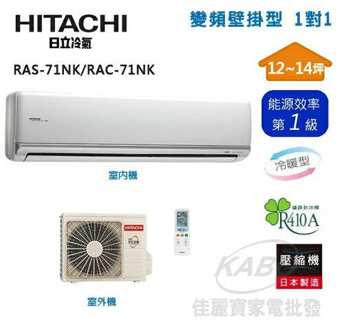 【佳麗寶】-(含標準安裝)日立12-14坪變頻分離式冷暖氣RAS-71NK/RAC-71NK