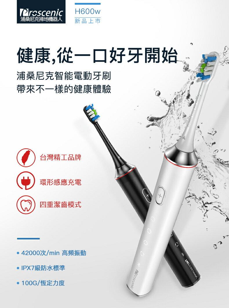 H600音波智慧型電動牙刷