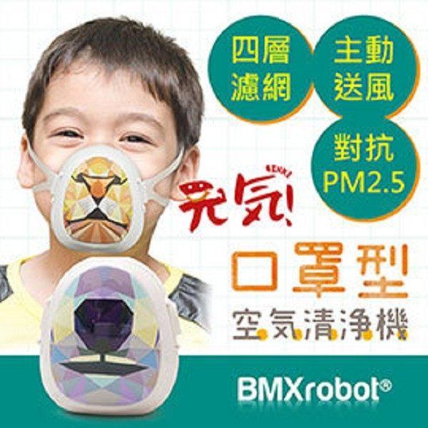 日本BMXrobotGenki元氣二號純粹款抗PM2.5口罩型空氣清淨機學童小臉型適用藍紫狼★愛康介護★
