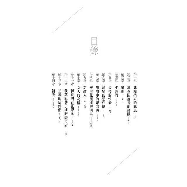 櫻子 第二部:醞釀中的嫌惡感 2