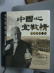 【書寶二手書T4/宗教_ZFU】中國心宣教情-賈嘉美的一生_阮若荷著