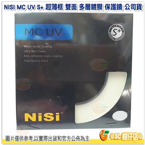 日本耐司 NISI MC UV 95MM S+ 超薄框 雙面 多層鍍膜 保護鏡 公司貨 MCUV