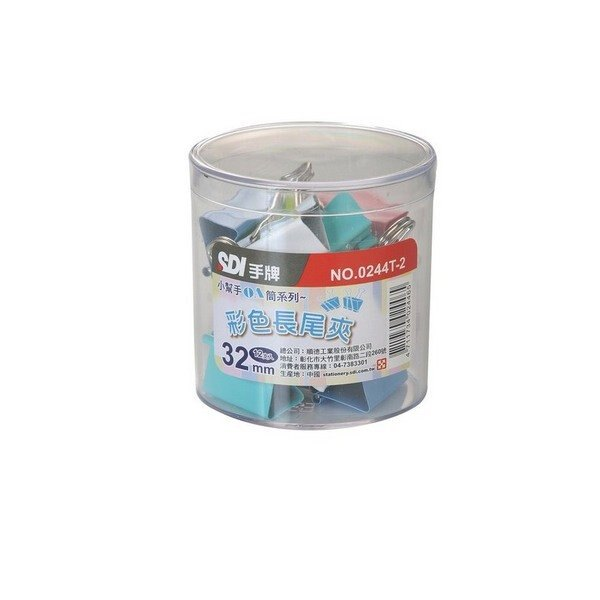 旻泉精品批發網 SDI 手牌 彩色長尾夾 OA筒 0244T-2/ 一筒12個入(定5) 寬32mm 224彩色長尾夾-順