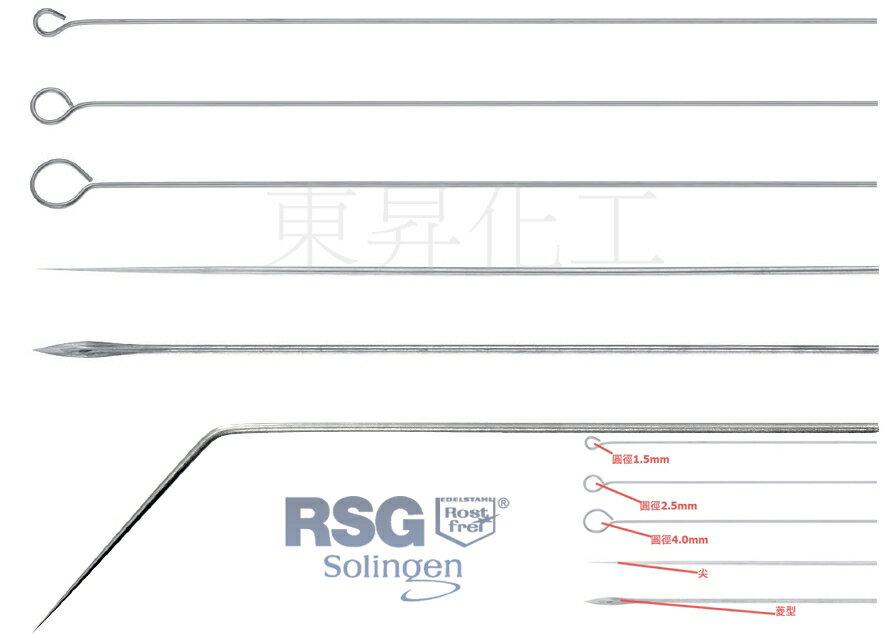 [東昇]接種環/針 德國RSG不鏽鋼出品