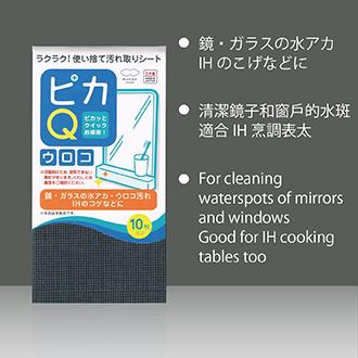《日本製》《OUTLET》汚れ取りシート ピカQ ウロコ