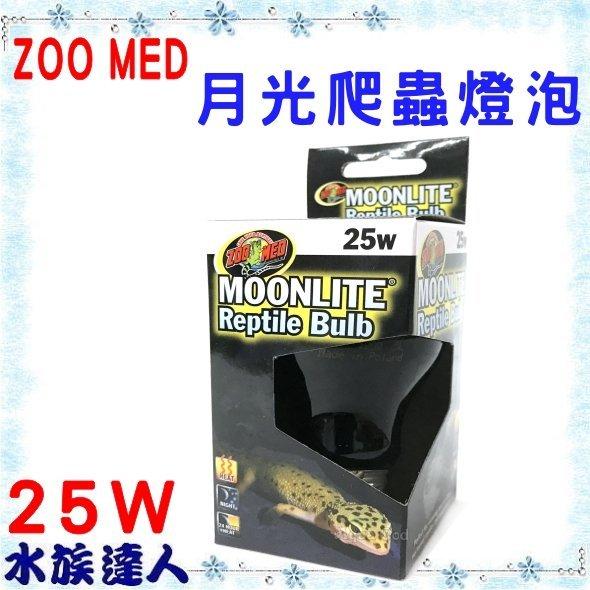 ~水族 ~~兩棲爬蟲用品~美國ZOO MED~月光爬蟲燈泡 25W ML~25~仿月光 保