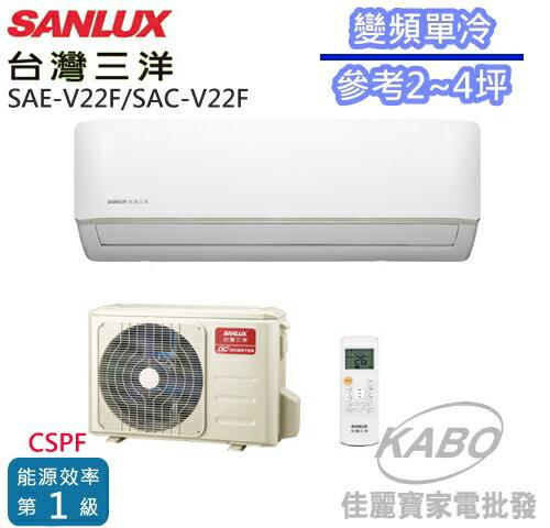 <br/><br/>  【佳麗寶】-含標準安裝(台灣三洋SANLUX)變頻單冷分離式一對一冷氣(約適用2~4坪)SAE-V22F/SAC-V22F<br/><br/>
