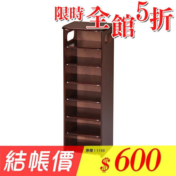 ~悠室屋~小七層鞋櫃 30x28x83 cm 鞋架 書櫃 收納櫃 置物櫃 歐式典雅