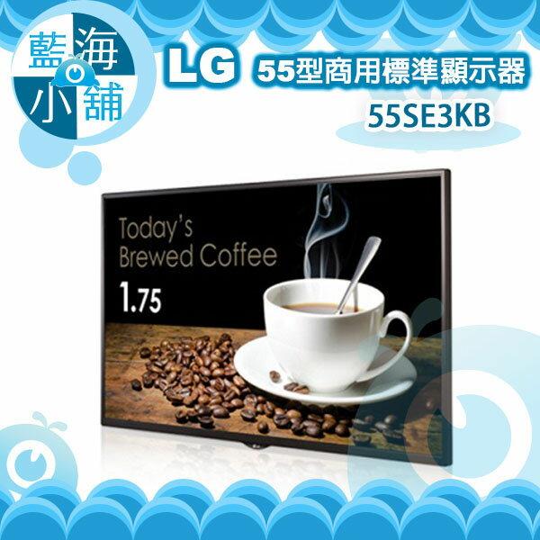 LG 樂金 55吋 高階多功能廣告機顯示器 55SE3KB / 電子看板 / 戶外顯示屏 / 電視牆 / LED顯示屏