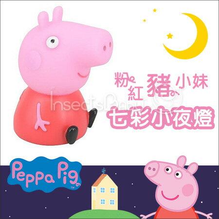 ?蟲寶寶?【peppa pig】 粉紅豬小妹-珮珮  七彩小夜燈《現+預》