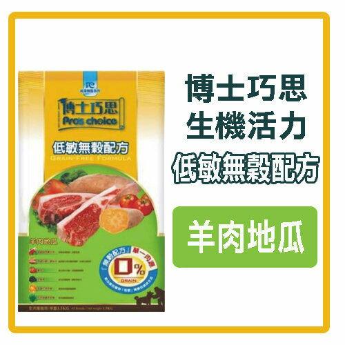 【力奇】博士巧思 生機活力-低敏無穀配方-羊肉地瓜-1.5kg -380元 可超取(A831A04)