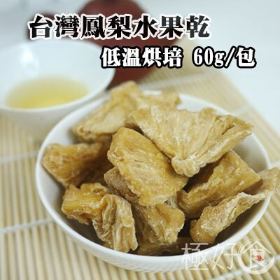 極好食❄低溫烘培水果乾【鳳梨口味】-60g/包