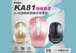 【尋寶趣】KA81 無線果漾 2.4G高解析光學滑鼠 6功能鍵 3段DPI切換 低耗電 3D滾輪 LY-ENMSKA81