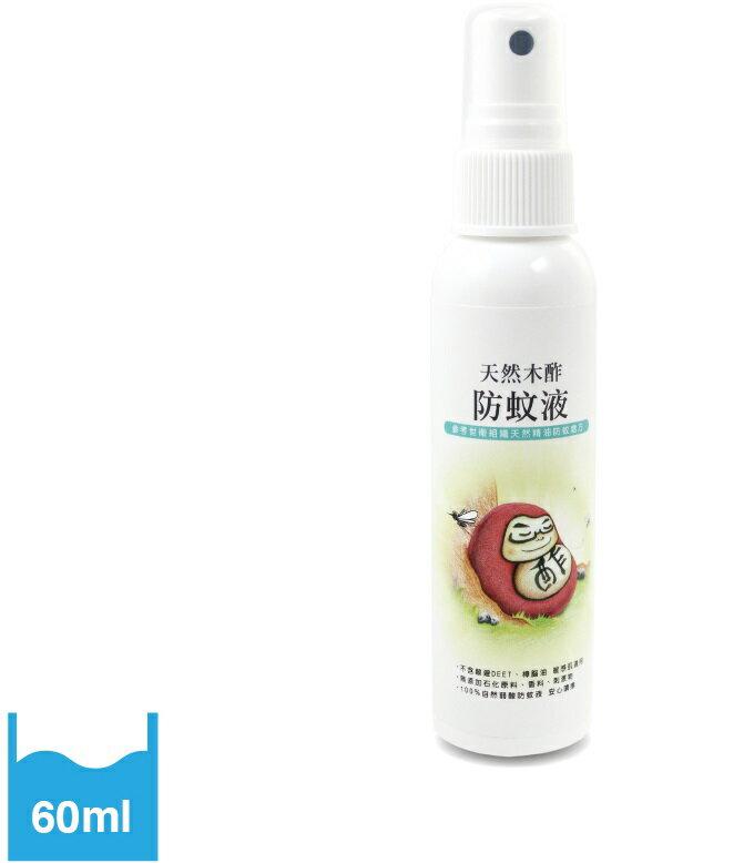 【淘氣寶寶】天然木酢防蚊液60ml【#23901】天然防蚊液推薦