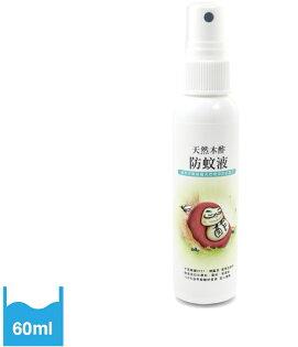 【淘氣寶寶】【木酢達人】天然木酢防蚊液60ml【#23901】天然防蚊液推薦