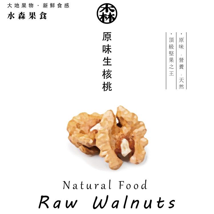 【水森果食】原味生核桃 180g