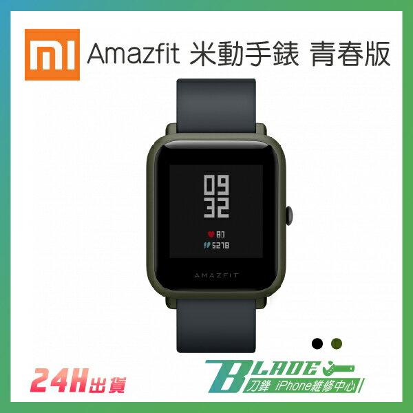 Amazfit 米動手錶 青春版 智能運動手錶 心率偵測 GPS 手環 防水 手環 小米 米家 華米 米動 運動手環【刀鋒】