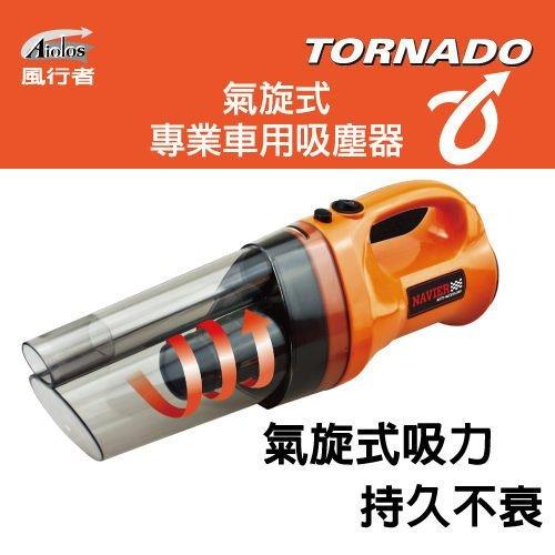 權世界~汽車用品 風行者TORNADO 氣旋式 80W 車用吸塵器 12v 點煙器用 附軟