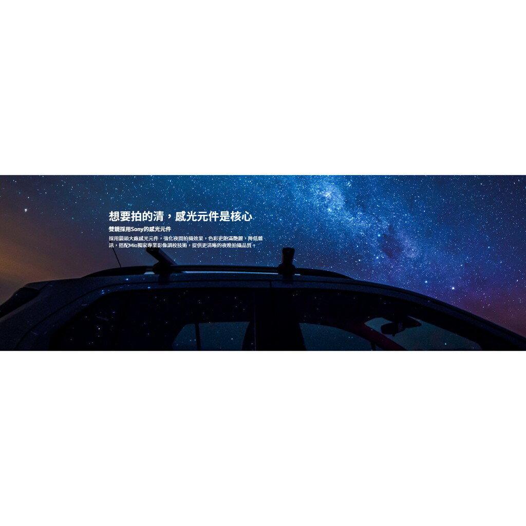 Mio MiVue C550D 雙鏡頭GPS行車記錄器 SONY感光元件 1080P/30fps【送32G+後視鏡支架】