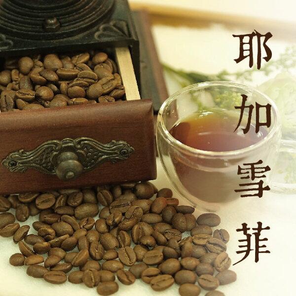 龍寶咖啡:[龍寶咖啡]中淺烘焙精品咖啡豆耶加雪菲咖啡豆半磅(225g)