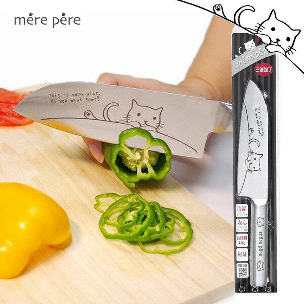 日本進口mere pere貓咪三德刀(大)/菜刀/水果刀 - 限時優惠好康折扣