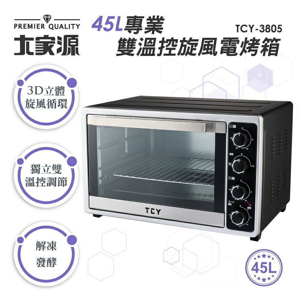【大家源】45L專業雙溫控旋風電烤箱(TCY-3805)