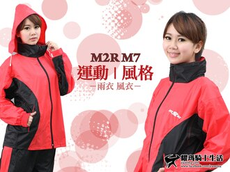 M2R雨衣 兩截式風雨衣 | M-7 / M7-運動風格兩件式雨衣 紅| 可當風衣【輕量.休閒】『耀瑪騎士生活機車部品』