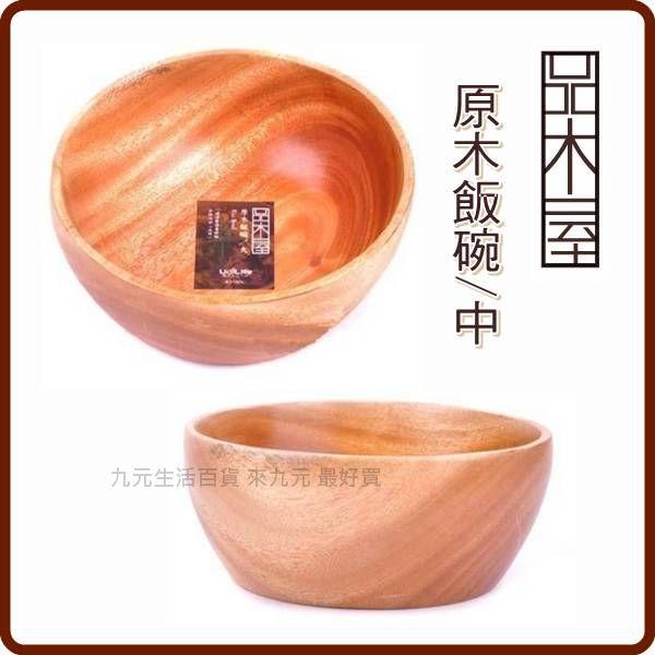 【九元生活百貨】品木屋 原木飯碗/中 原木碗 原木餐碗