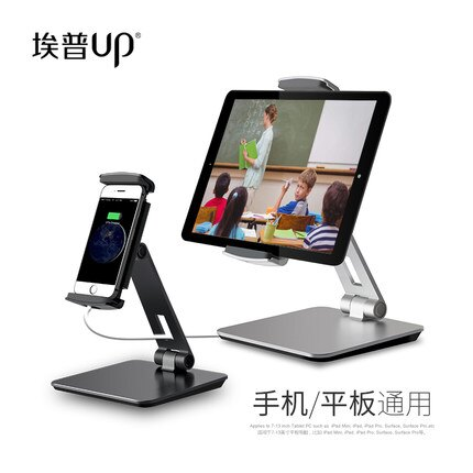 平板支架 埃普手機支架桌面床上懶人視頻直播支撐平板電腦iPad Pro萬能通用『CM3135』