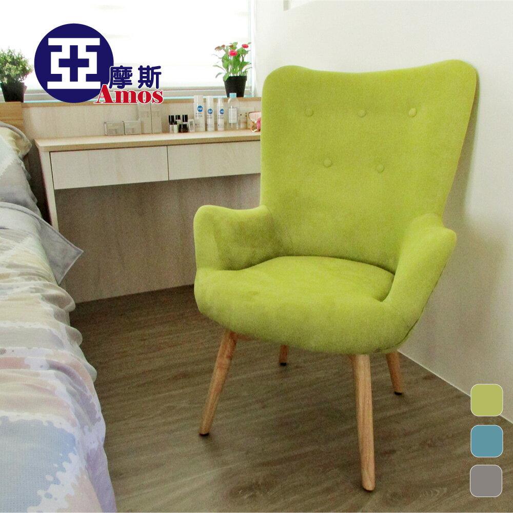 沙發 單人沙發 椅子【YCN001】奢華歐風高背單人沙發椅 Amos